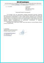 Благодарственное письмо ООО ЮгТеплоСервис